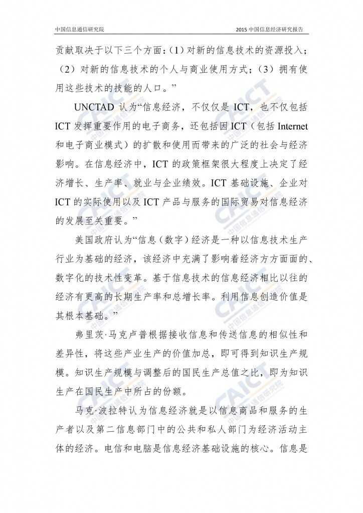 2015年中国信息经济研究报告_000047
