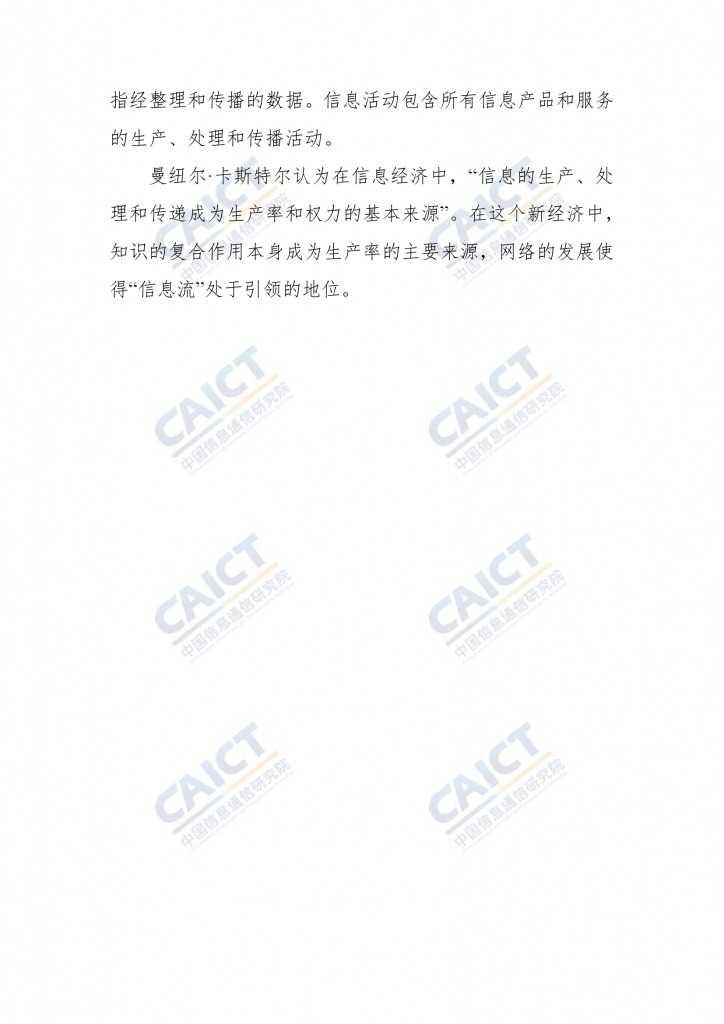2015年中国信息经济研究报告_000048