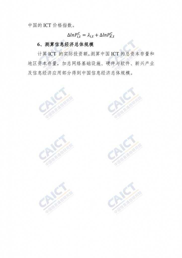 2015年中国信息经济研究报告_000052