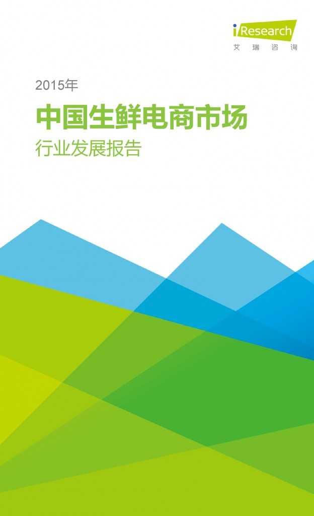 2015年中国生鲜电商行业发展报告_000001