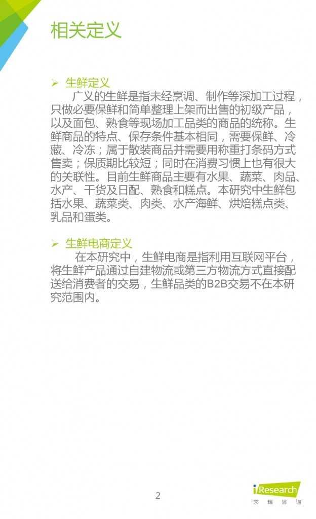 2015年中国生鲜电商行业发展报告_000002