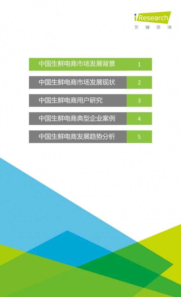 2015年中国生鲜电商行业发展报告_000003