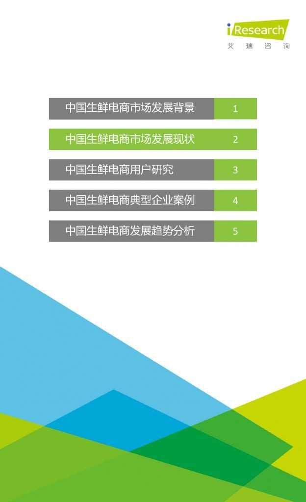 2015年中国生鲜电商行业发展报告_000012
