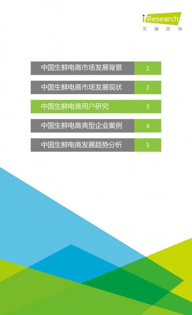 2015年中国生鲜电商行业发展报告_000021