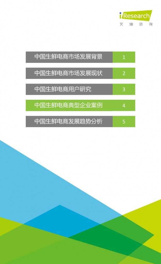 2015年中国生鲜电商行业发展报告_000036