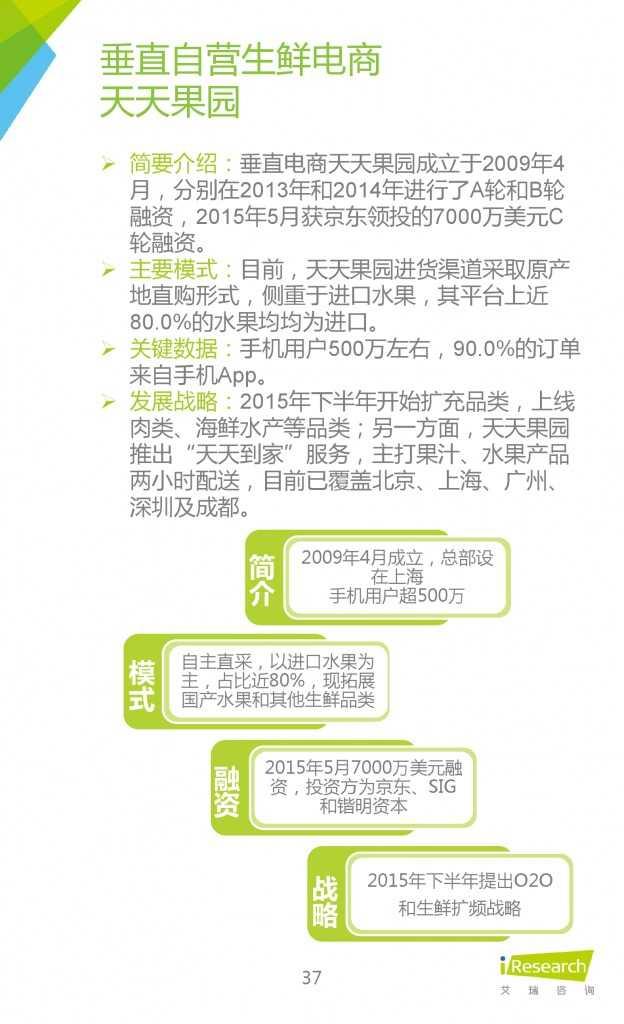 2015年中国生鲜电商行业发展报告_000037