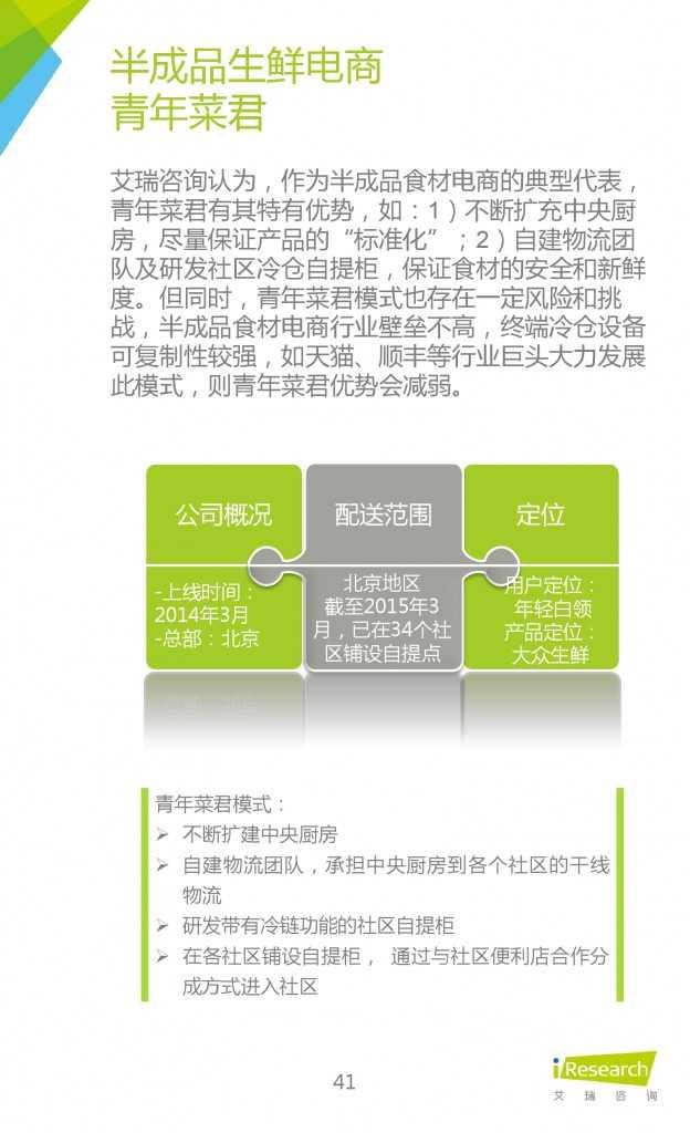 2015年中国生鲜电商行业发展报告_000041
