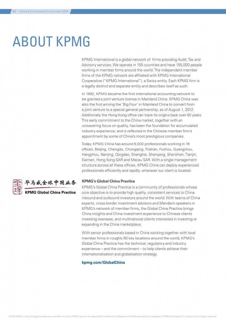 2015年中国的网购消费者_000068