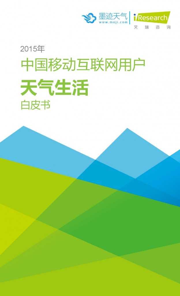2015年中国移动互联网用户天气生活白皮书_000001