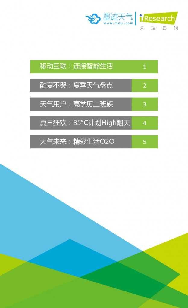 2015年中国移动互联网用户天气生活白皮书_000002