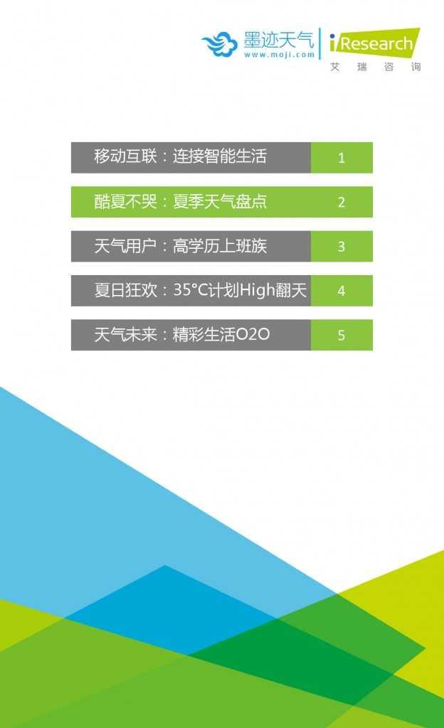 2015年中国移动互联网用户天气生活白皮书_000007