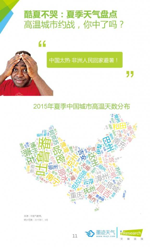 2015年中国移动互联网用户天气生活白皮书_000011
