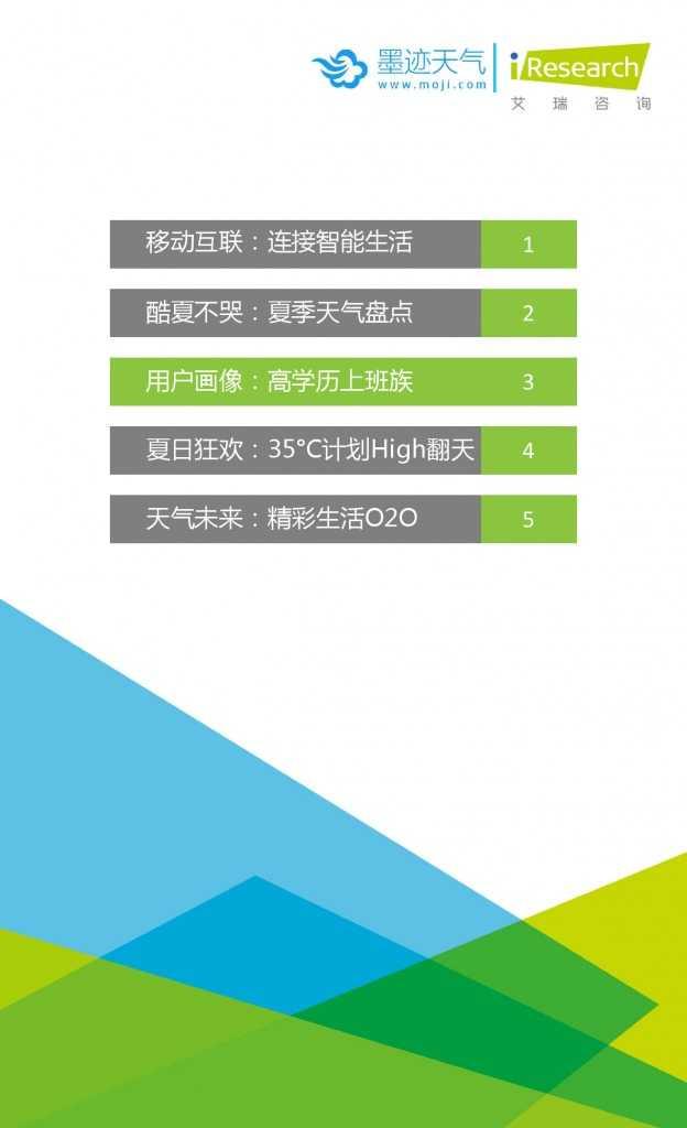 2015年中国移动互联网用户天气生活白皮书_000013