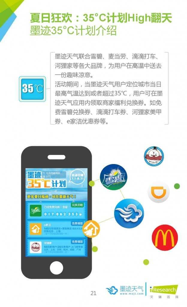 2015年中国移动互联网用户天气生活白皮书_000021