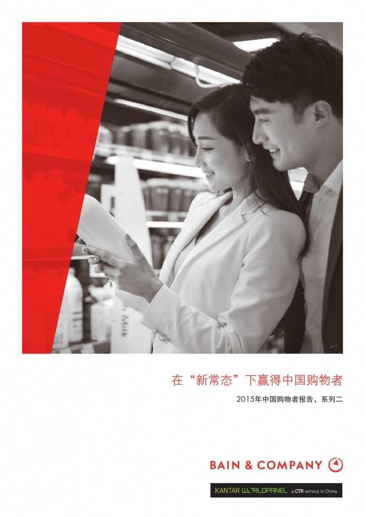 2015年中国购物者报告系列二_000001
