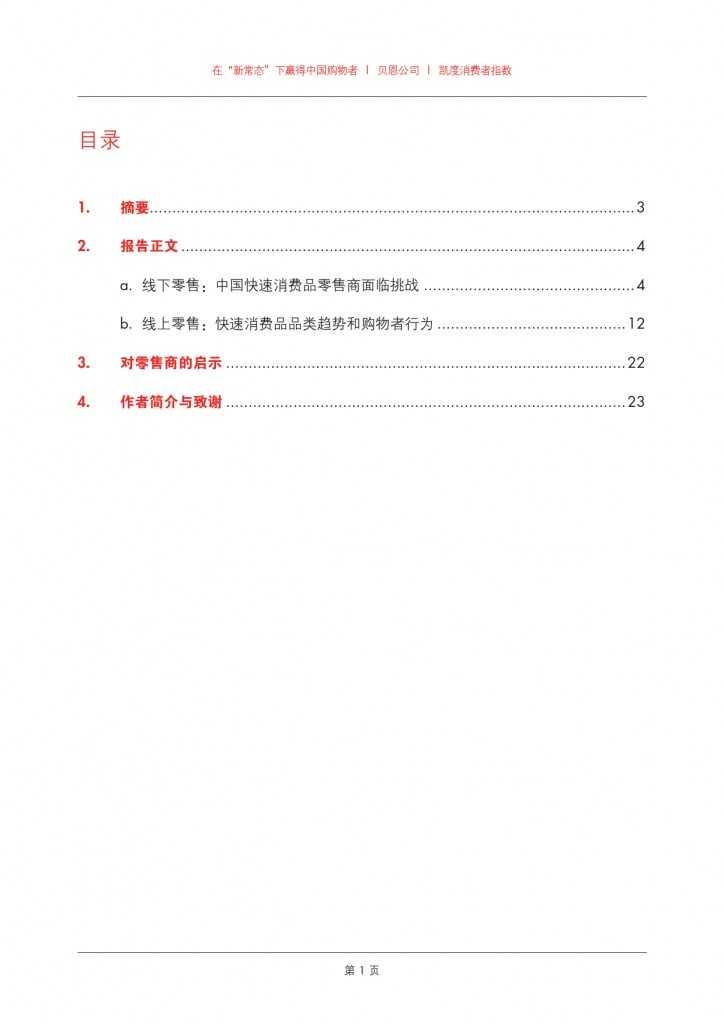2015年中国购物者报告系列二_000003