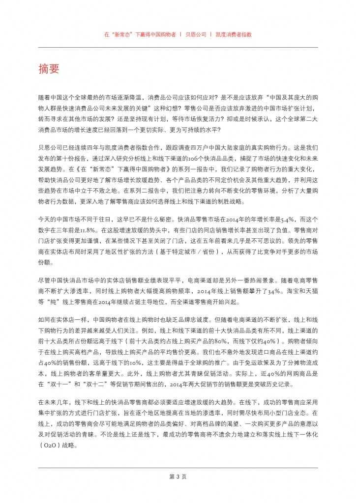2015年中国购物者报告系列二_000005