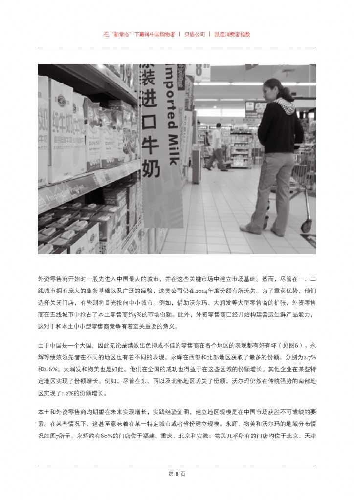 2015年中国购物者报告系列二_000010