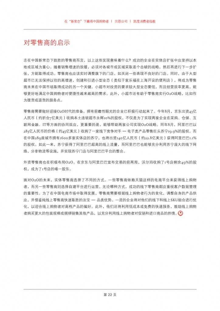 2015年中国购物者报告系列二_000024