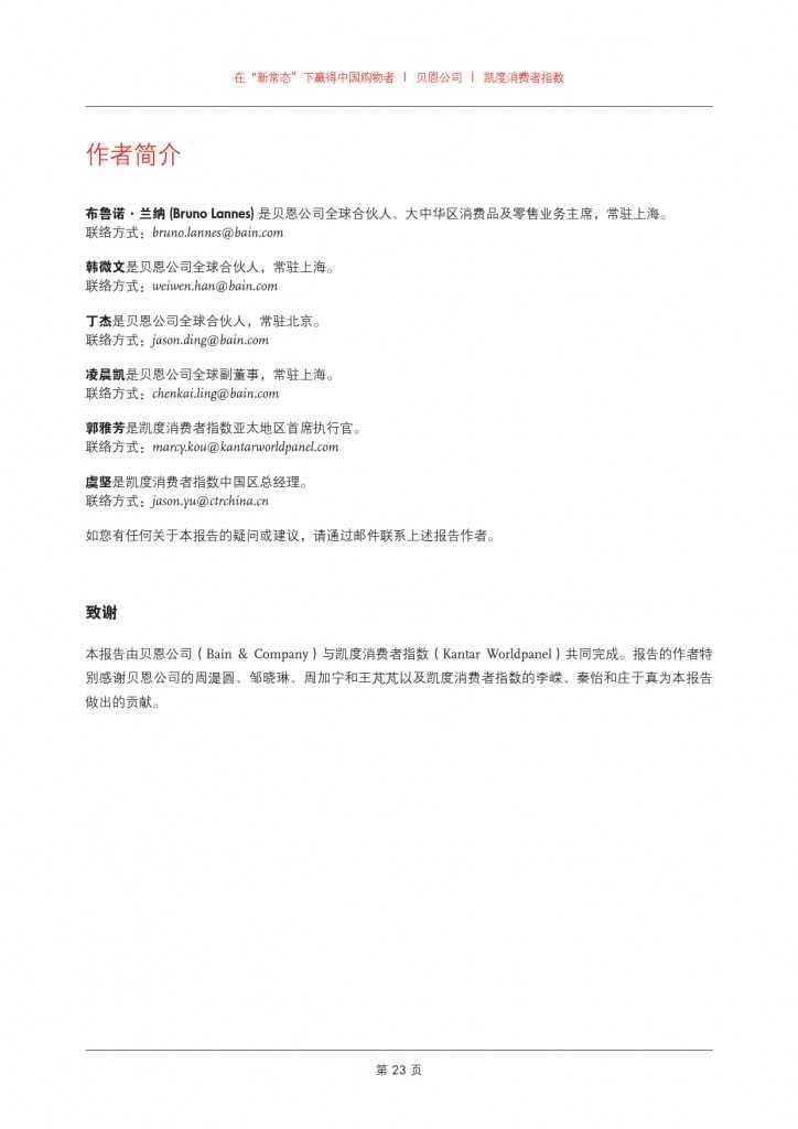 2015年中国购物者报告系列二_000025