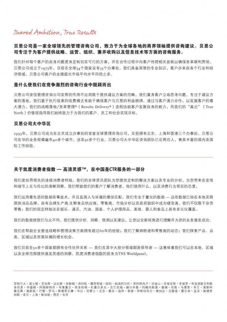 2015年中国购物者报告系列二_000028