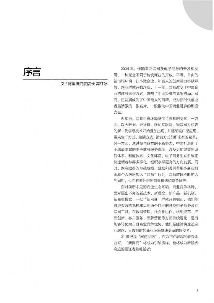 2015年网商发展研究报告_000002