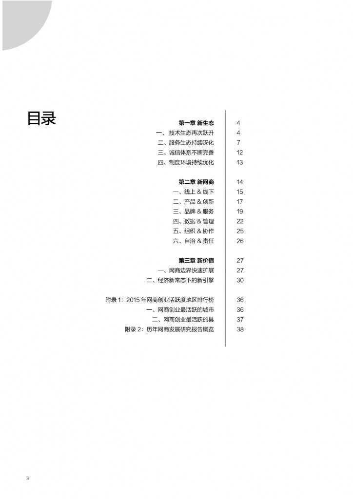 2015年网商发展研究报告_000003