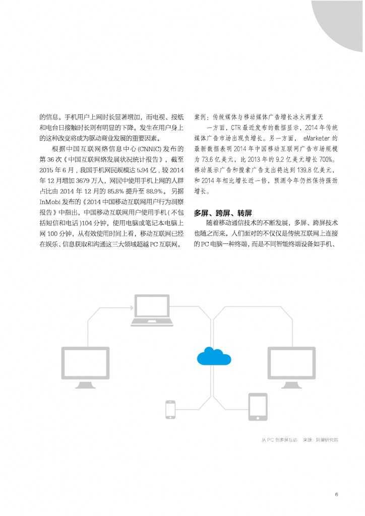 2015年网商发展研究报告_000006