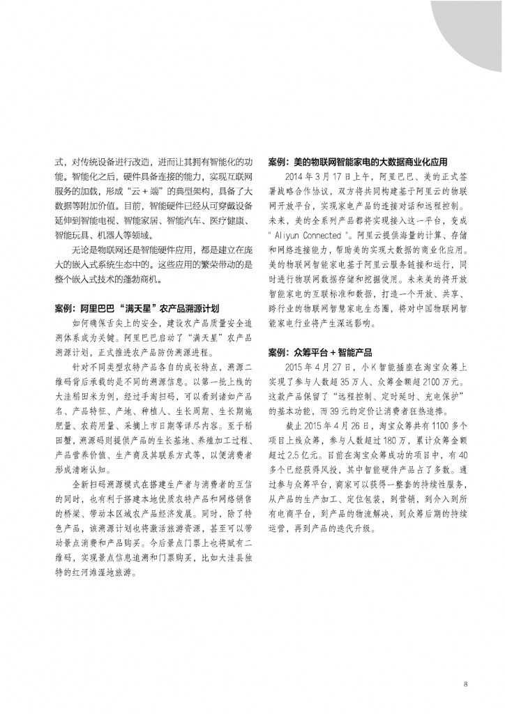 2015年网商发展研究报告_000008