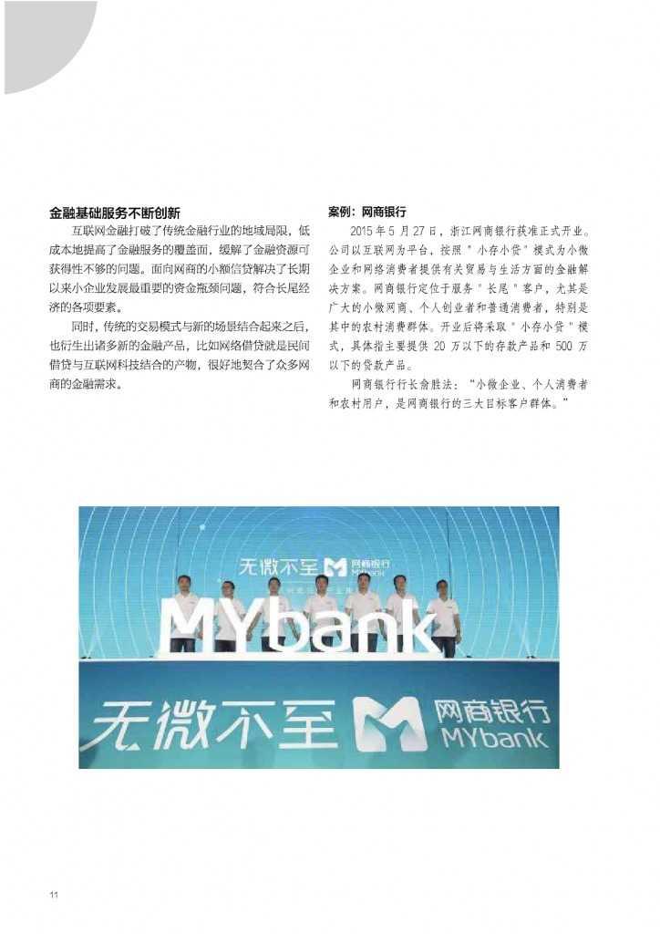 2015年网商发展研究报告_000011