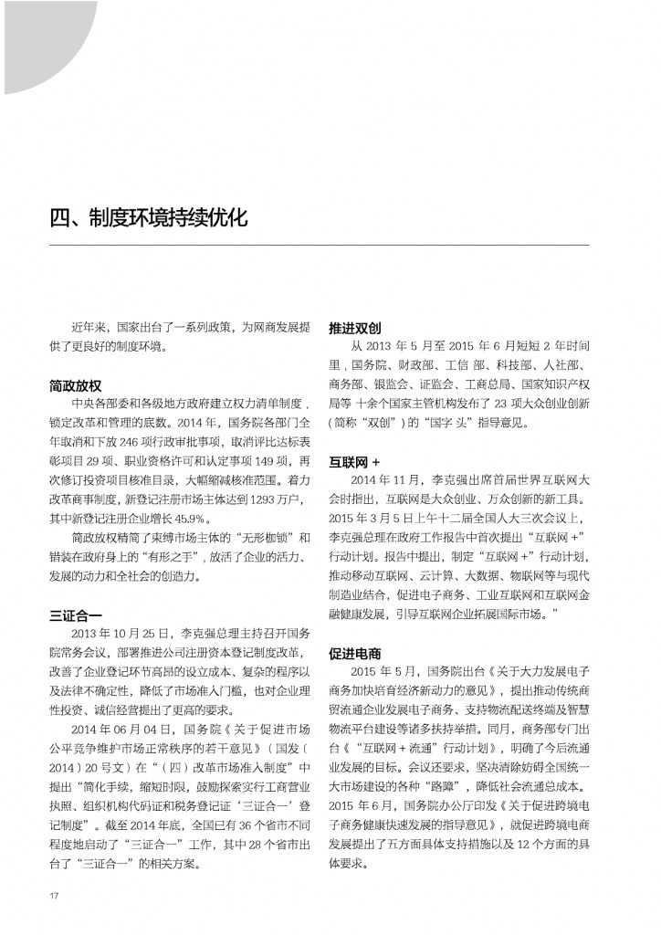 2015年网商发展研究报告_000017