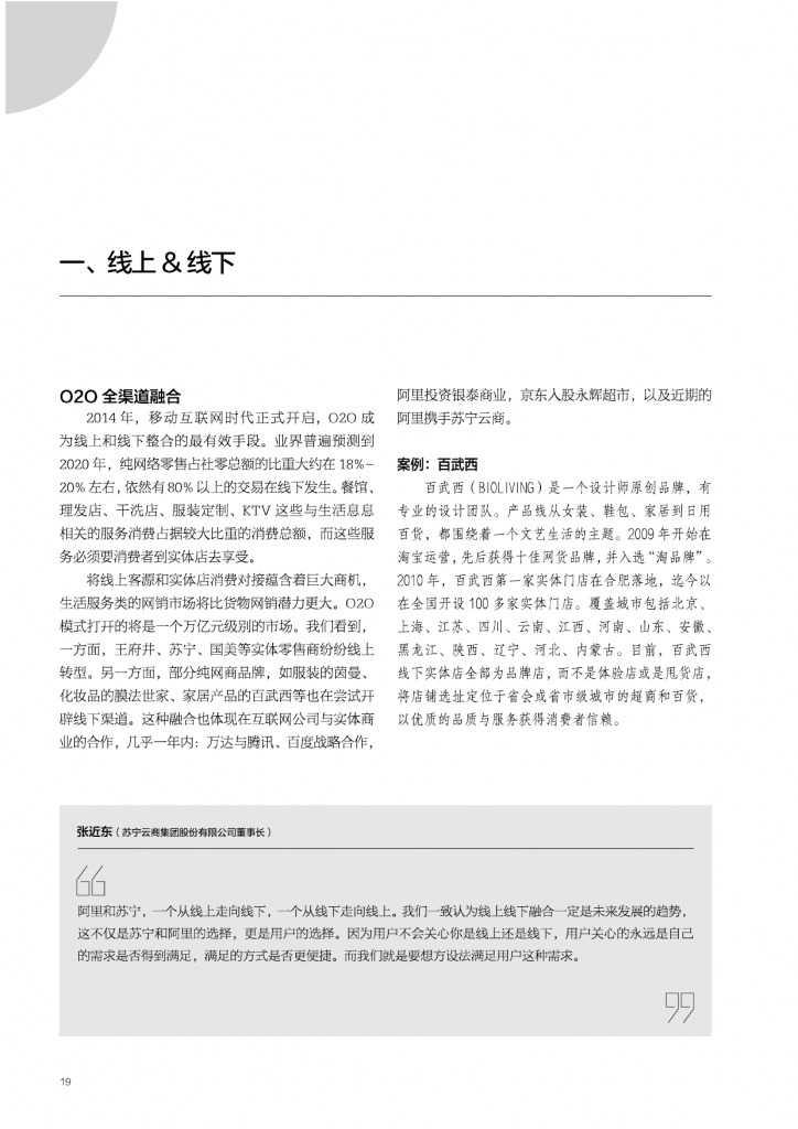 2015年网商发展研究报告_000019