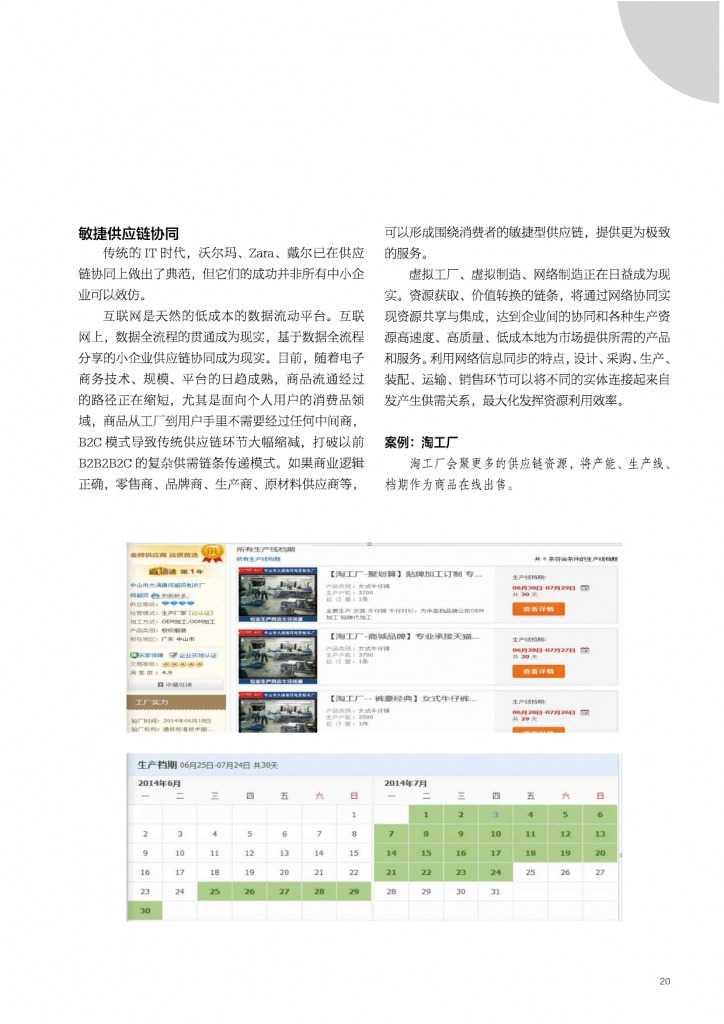 2015年网商发展研究报告_000020