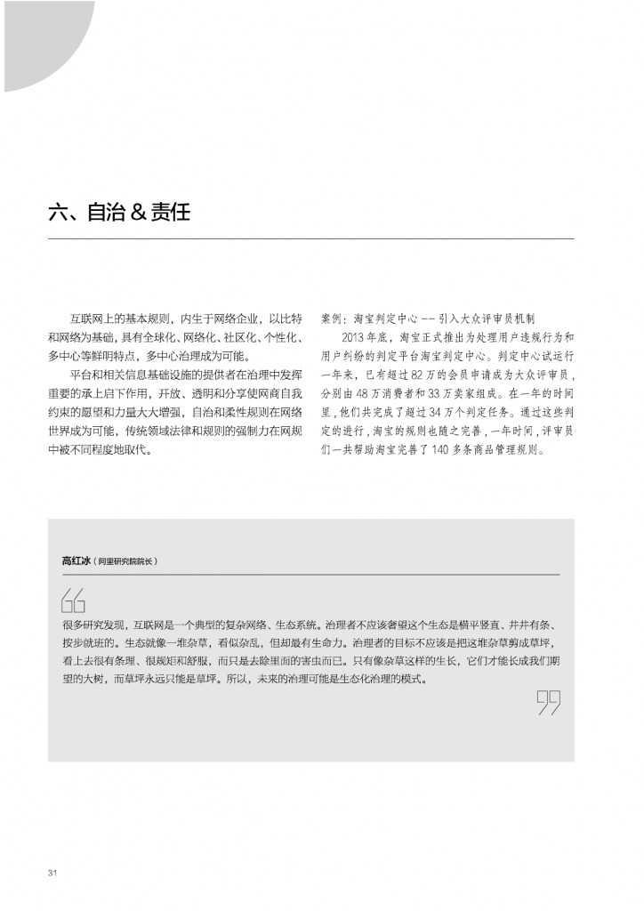 2015年网商发展研究报告_000031
