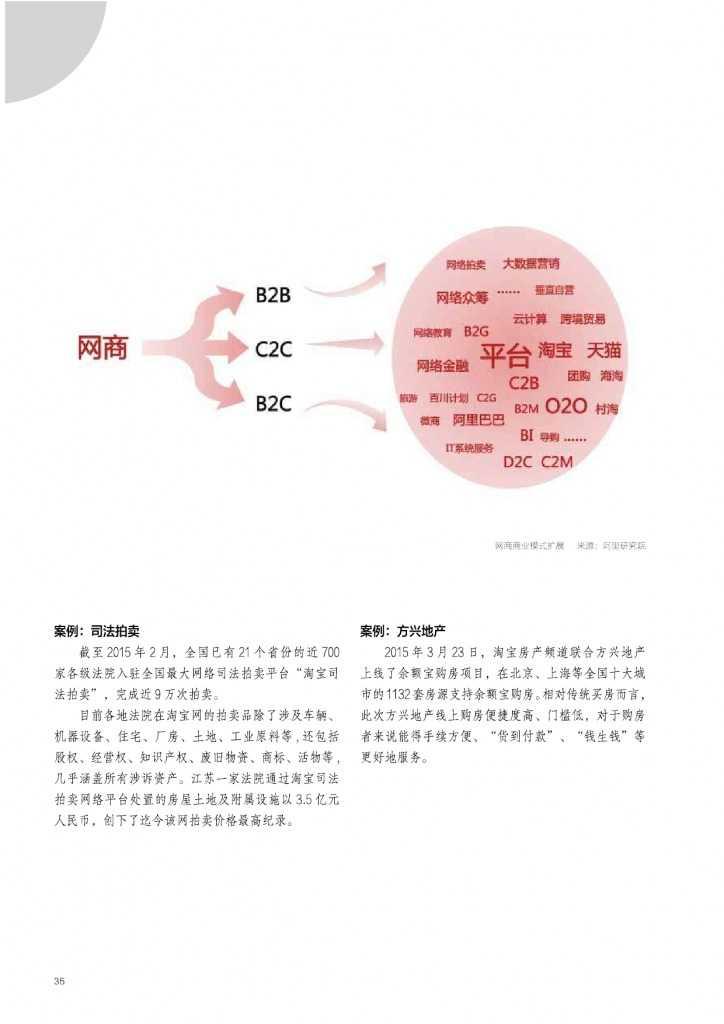 2015年网商发展研究报告_000035