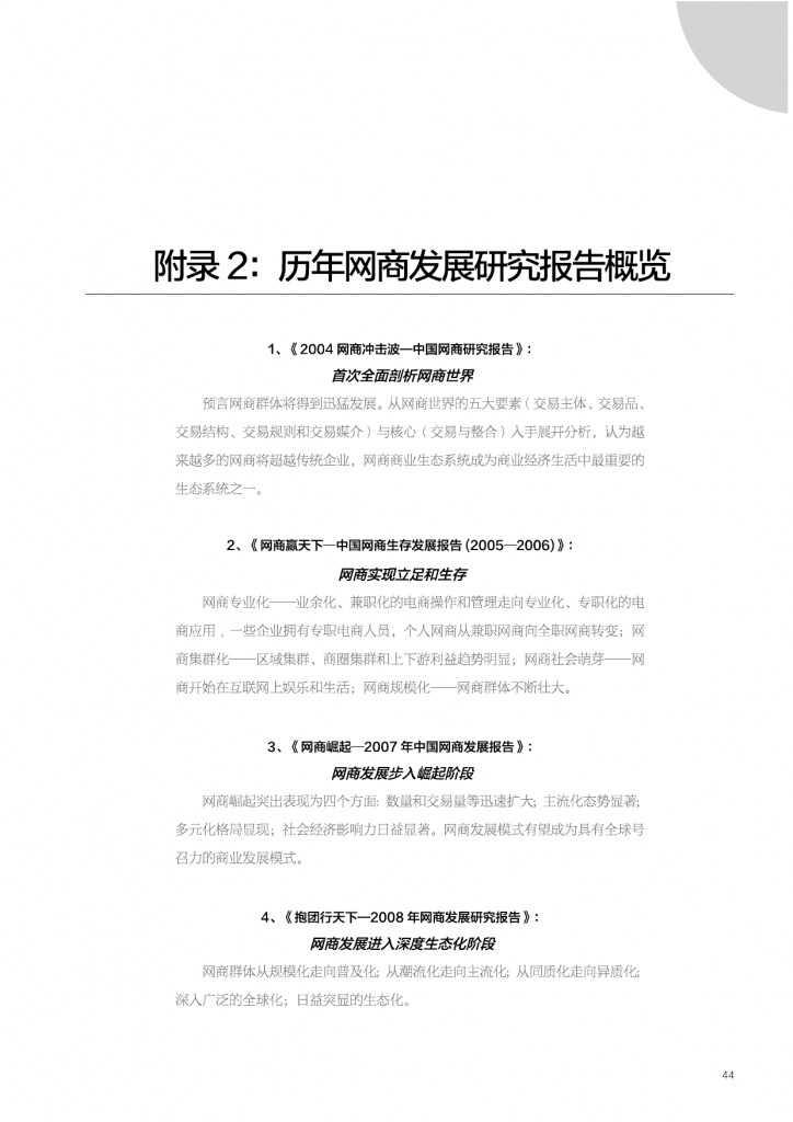 2015年网商发展研究报告_000044