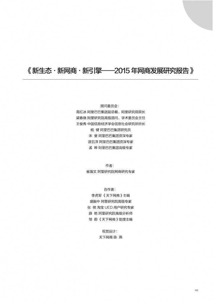 2015年网商发展研究报告_000046