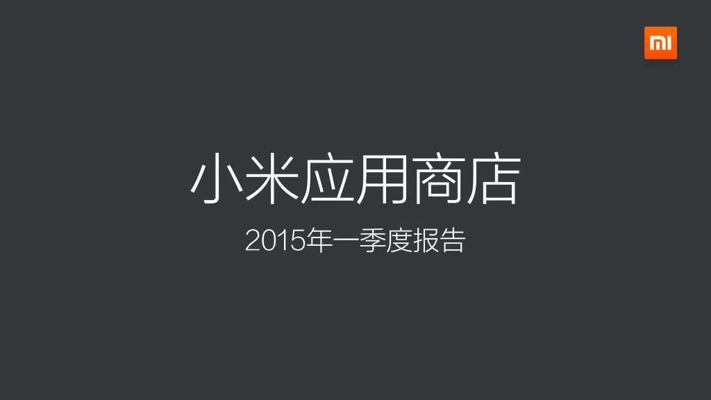 2015年Q1小米应用商店分发数据报告_000001
