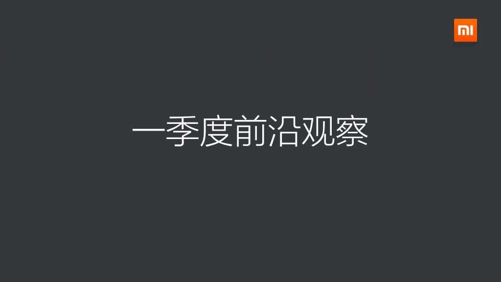 2015年Q1小米应用商店分发数据报告_000010