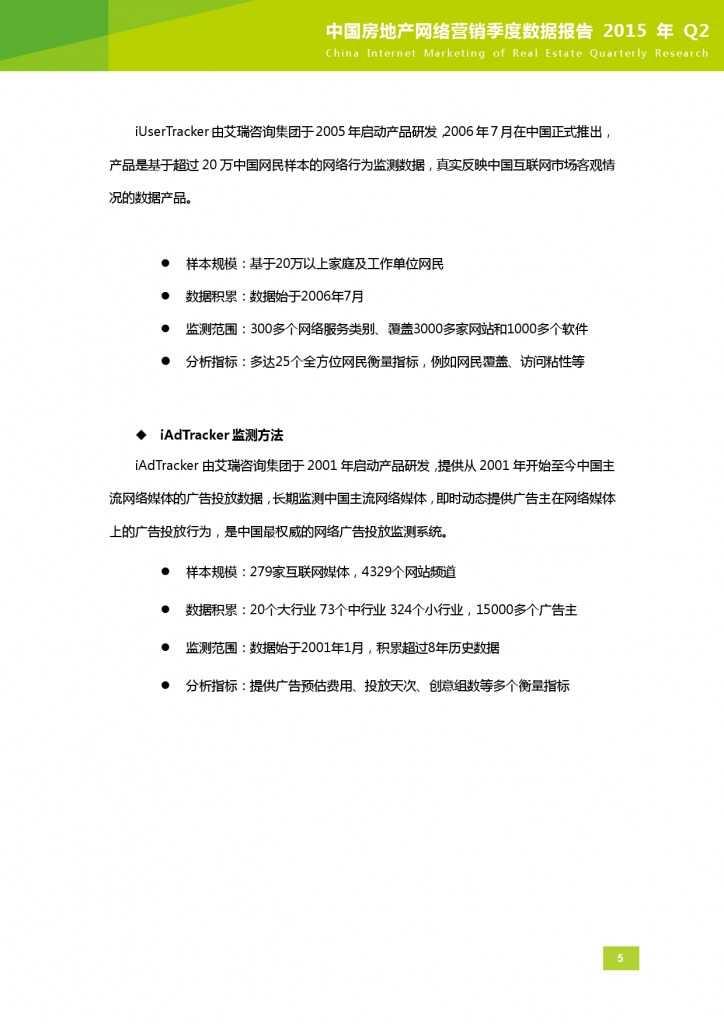 2015年Q2中国房地产网络营销季度数据报告_000006