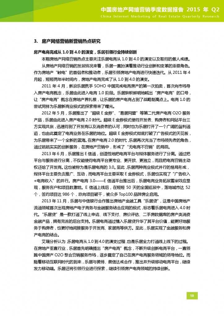2015年Q2中国房地产网络营销季度数据报告_000020