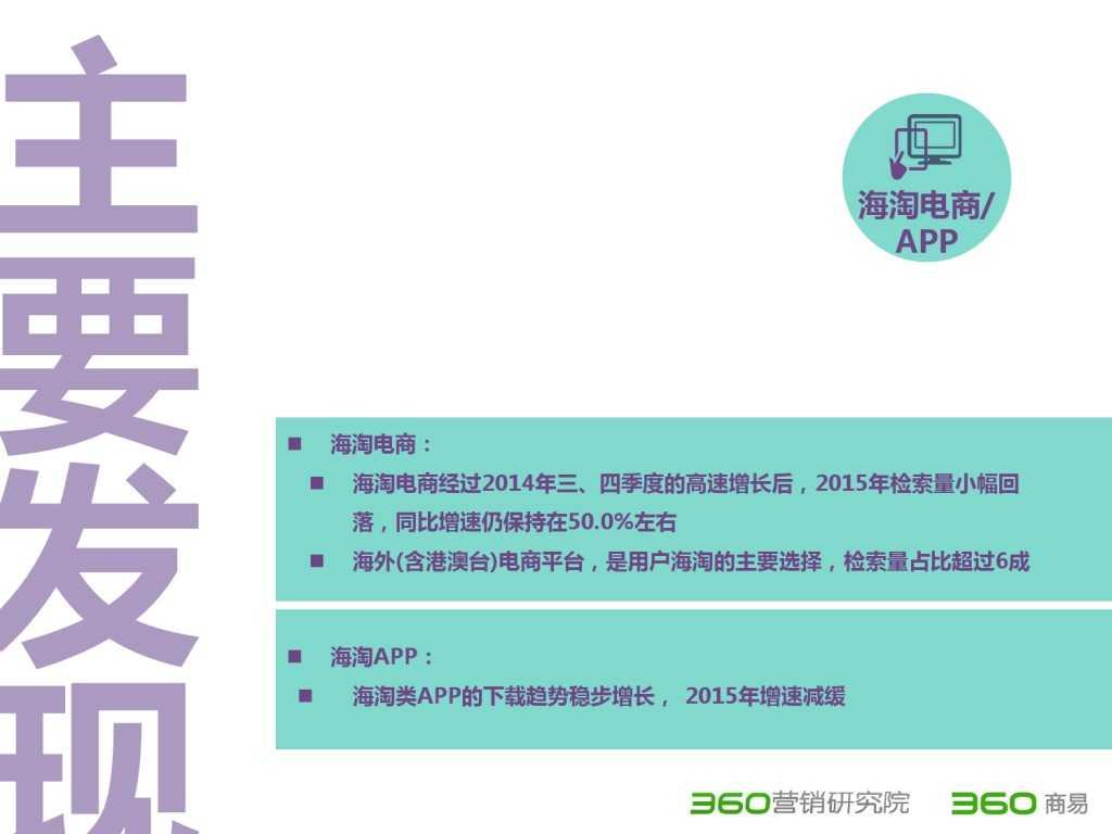 2015 Q2 海淘行业分析报告-发布版_000031
