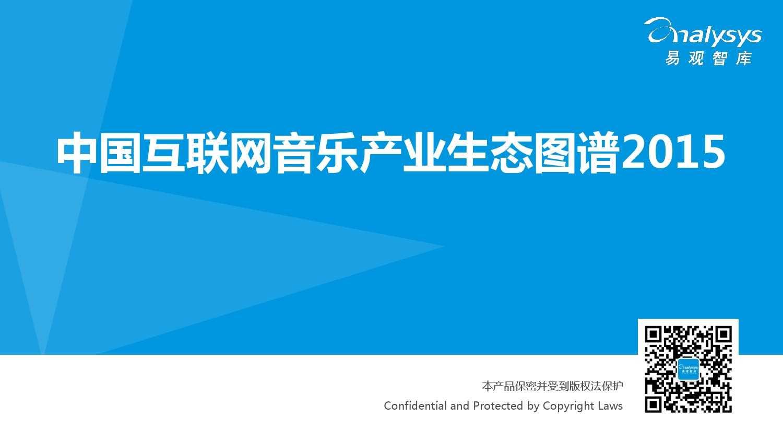 中国互联网音乐产业生态图谱2015 01_000001