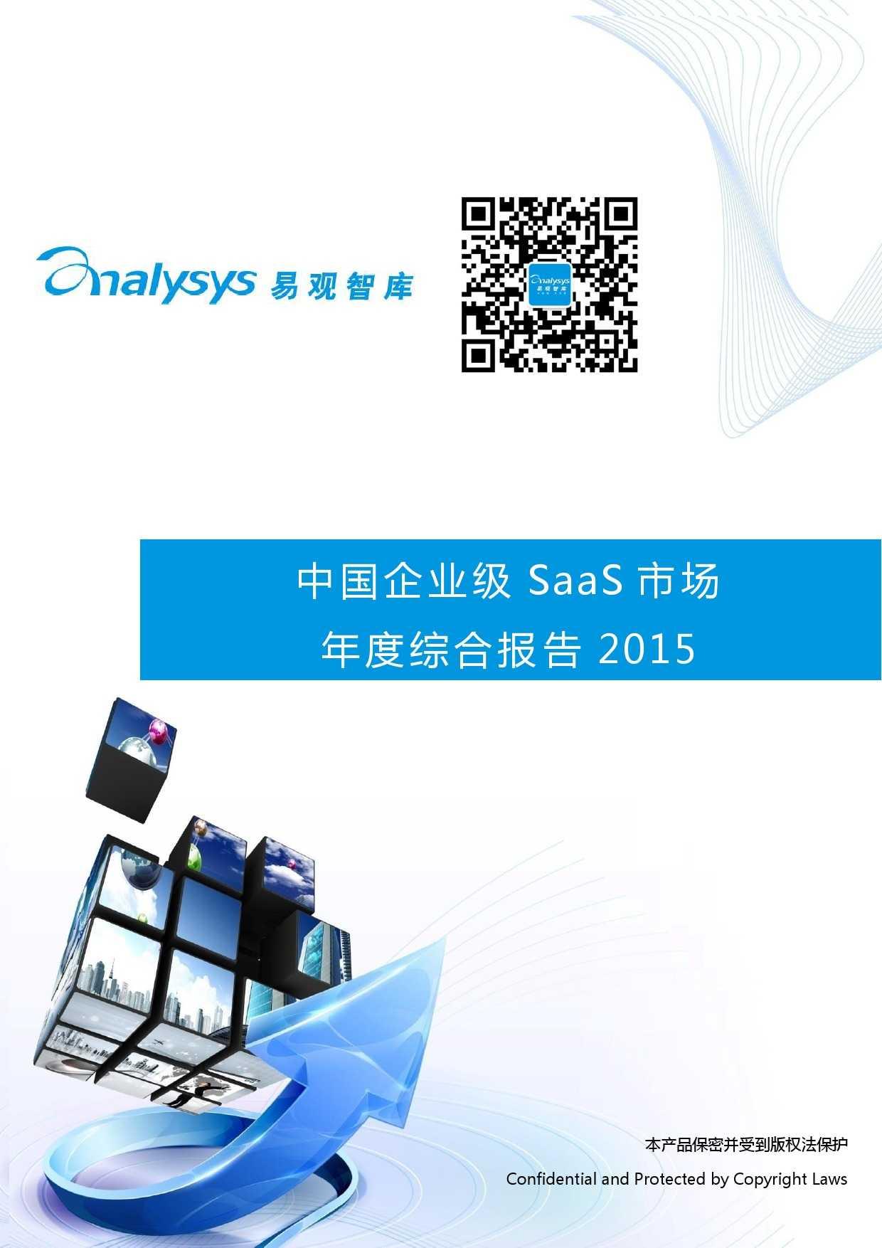 中国企业级SaaS市场年度综合报告2015 01_000001