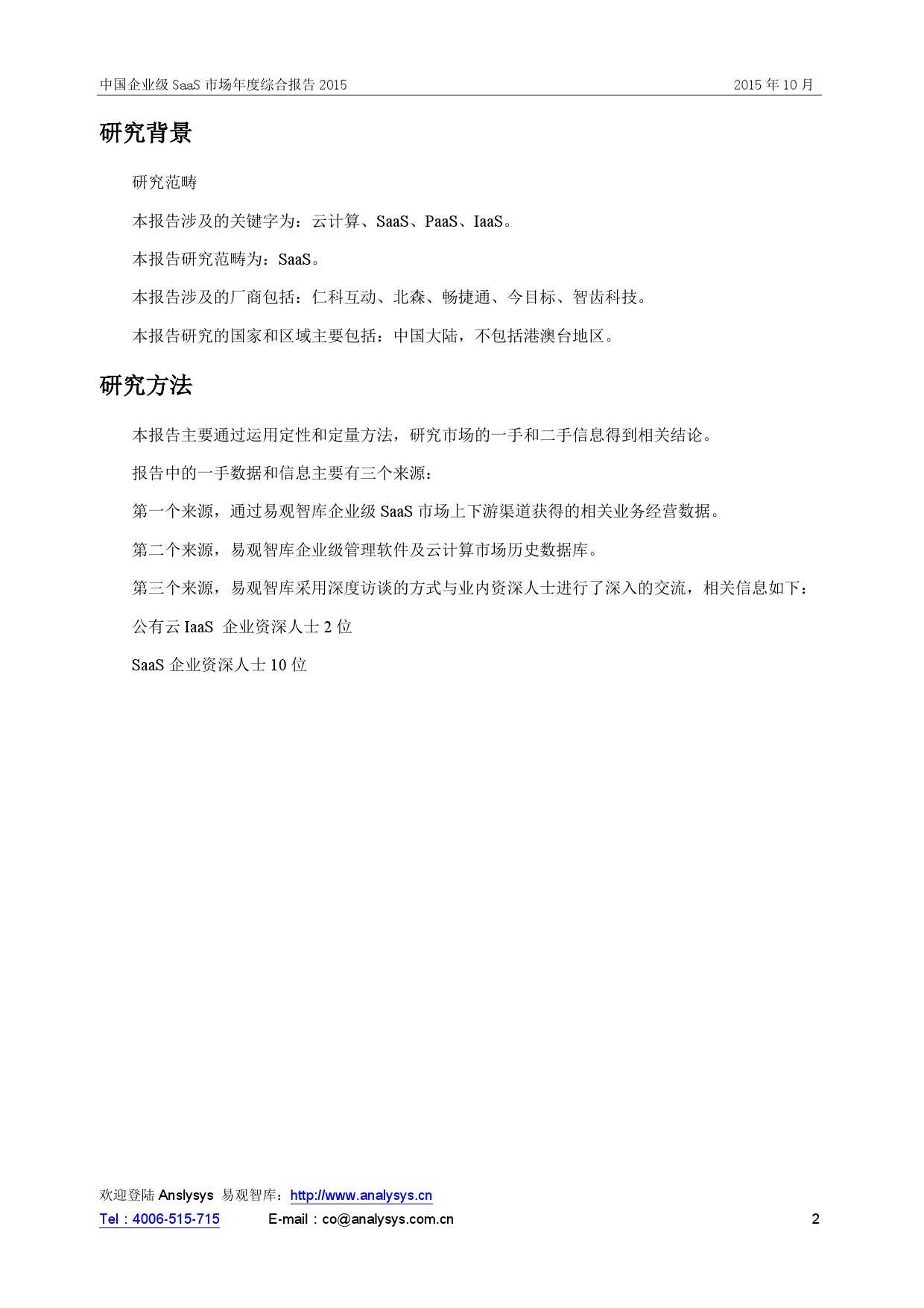 中国企业级SaaS市场年度综合报告2015 01_000002