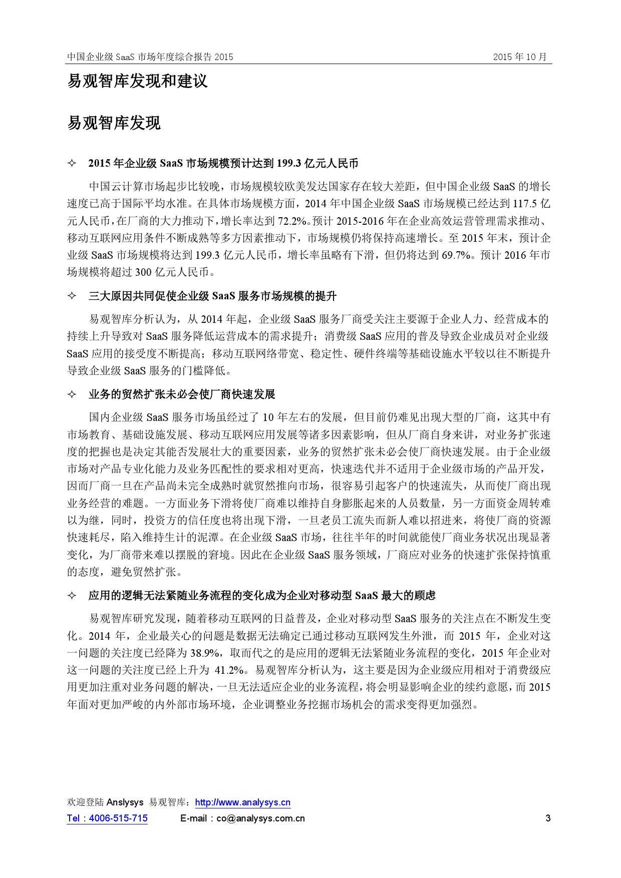中国企业级SaaS市场年度综合报告2015 01_000003