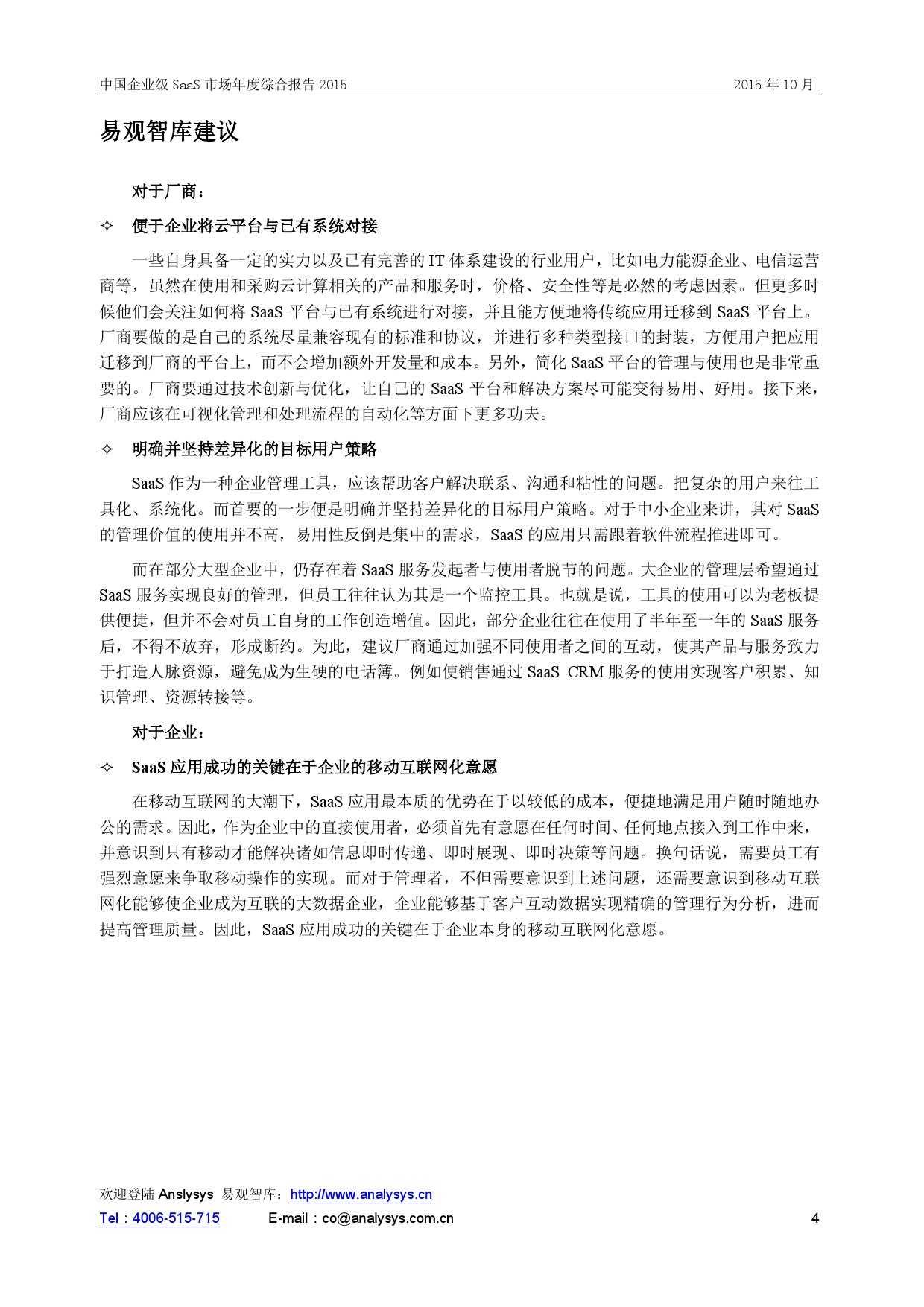 中国企业级SaaS市场年度综合报告2015 01_000004
