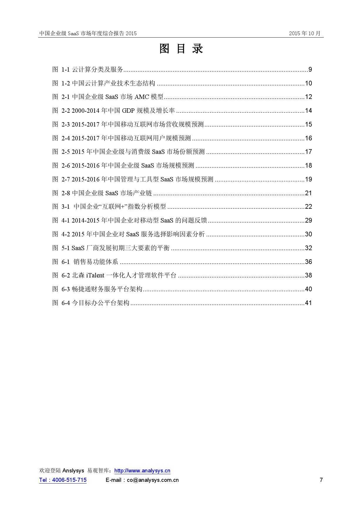 中国企业级SaaS市场年度综合报告2015 01_000007