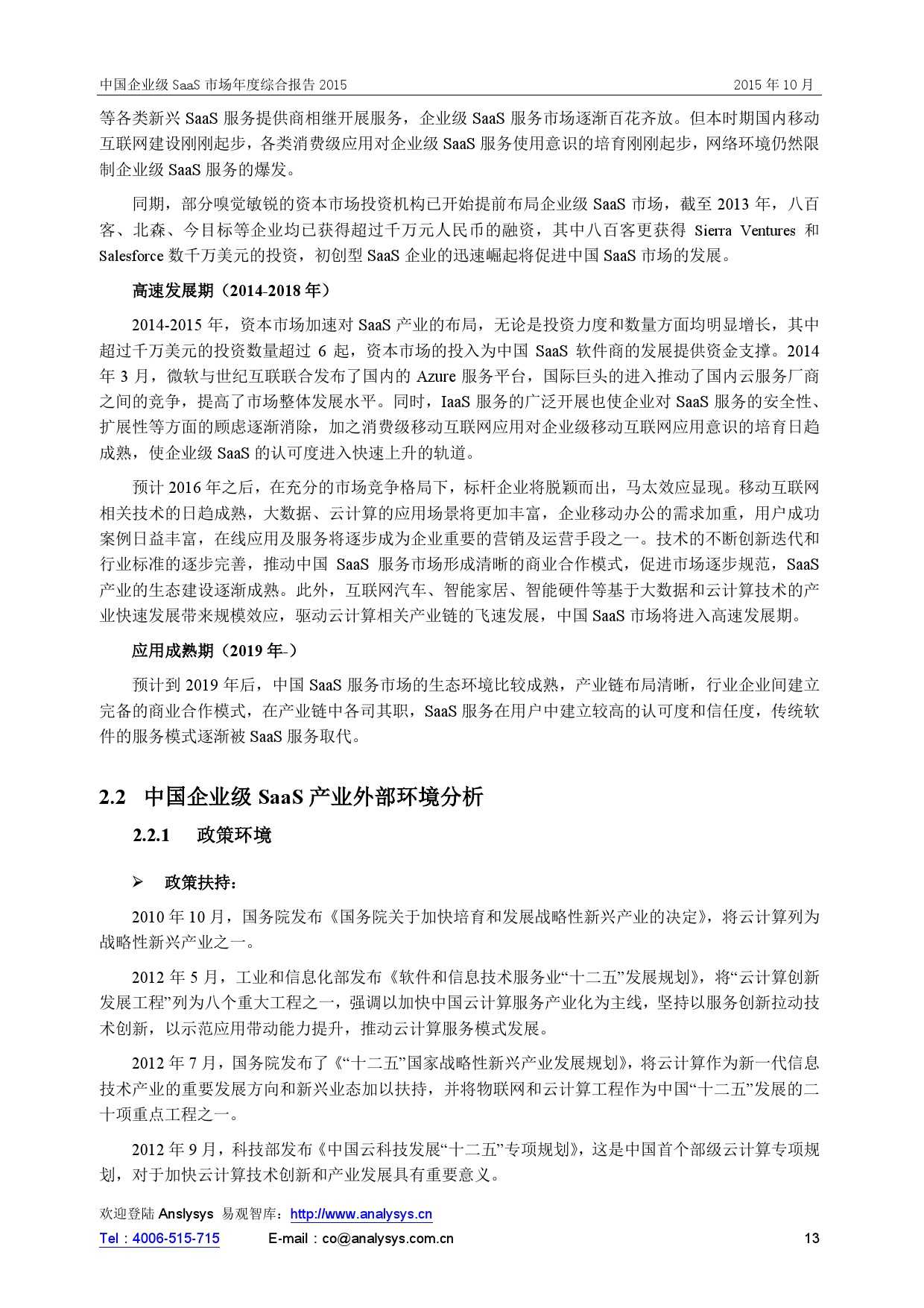 中国企业级SaaS市场年度综合报告2015 01_000013