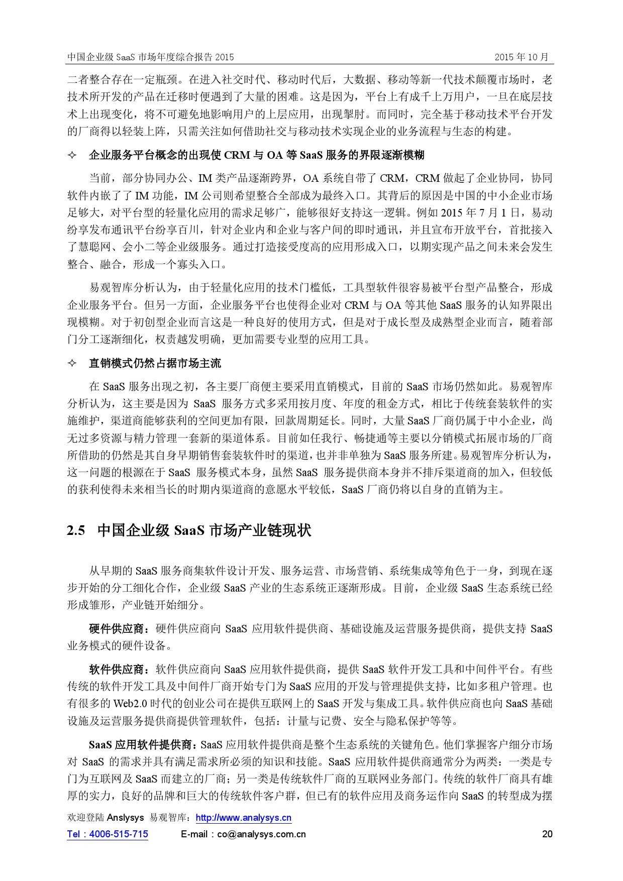 中国企业级SaaS市场年度综合报告2015 01_000020